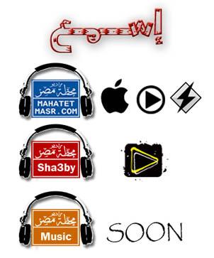 راديو محطة مصر شعبى مباشر